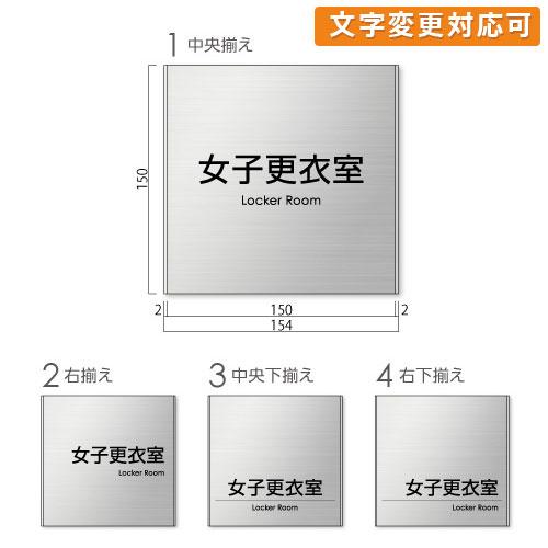 FTS150-joshikoui-kakステンレス女子更衣室プレート角ゴ幅154×高150×厚8mm