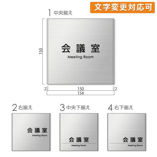 FTS150-kaigi-kakステンレス会議室プレート角ゴ幅154×高150×厚8mm