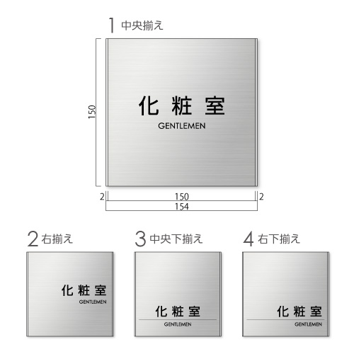 FTS150-kesho-ge-kakステンレス化粧室プレート(男性)角ゴ幅154×高150×厚8mm