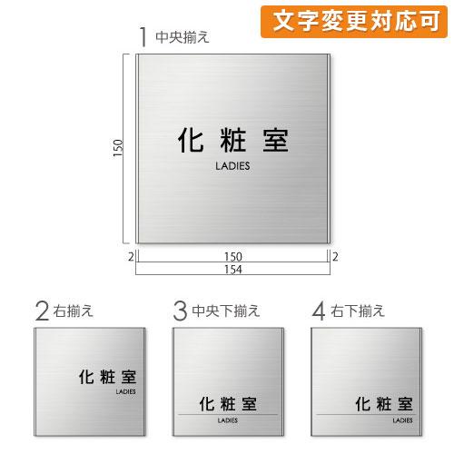 FTS150-kesho-la-kakステンレス化粧室プレート(女性)角ゴ幅154×高150×厚8mm