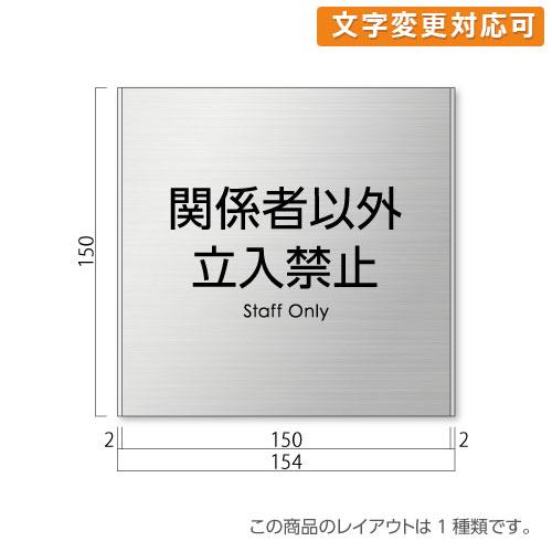 FTS150-tachiiri-kakステンレス関係者以外立入禁止プレート角ゴ幅154×高150×厚8mm