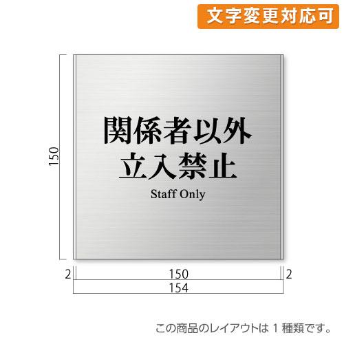 FTS150-tachiiri-minステンレス関係者以外立入禁止プレート明朝幅154×高150×厚8mm