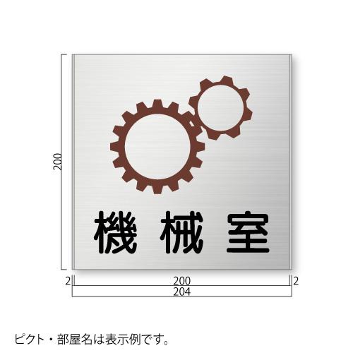 FTS200-Cステンレスプレート正面型C価格幅204×高200×厚8mm