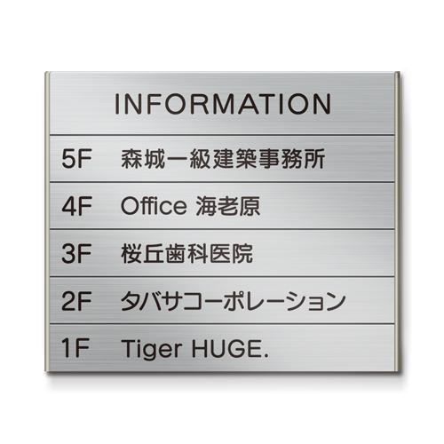 FTS450-6段セパレート案内板ステンレス型表示入幅464×高390×厚15mm