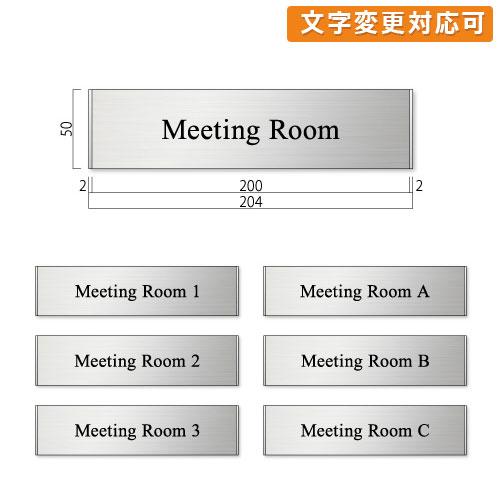 FTS50-meeting-minステンレスMeeting Roomプレート明朝幅204×高50×厚8mm