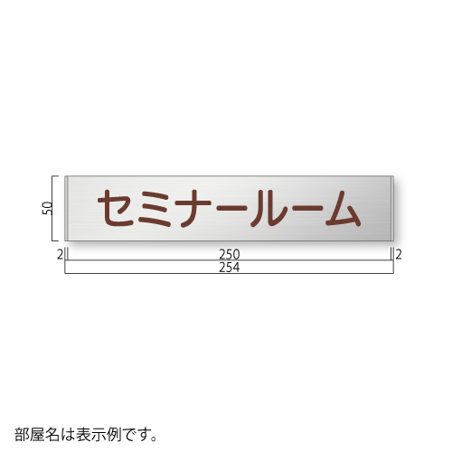 FTS51-Sステンレスプレート正面型S価格幅254×高50×厚8mm
