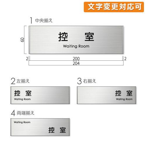 FTS60-hikae-kakステンレス控室プレート角ゴ幅204×高60×厚8mm