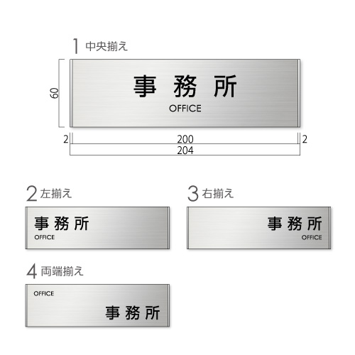 FTS60-jimu-kakステンレス事務所プレート角ゴ幅204×高60×厚8mm