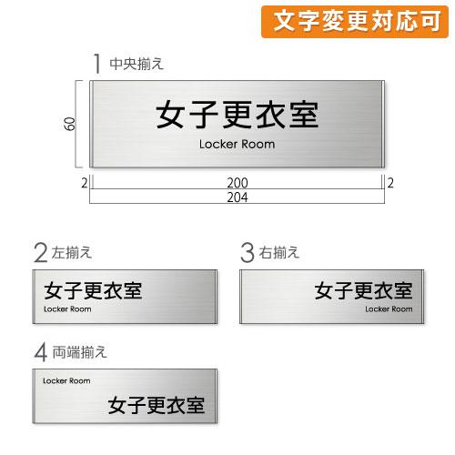 FTS60-joshikoui-kakステンレス女子更衣室プレート角ゴ幅204×高60×厚8mm