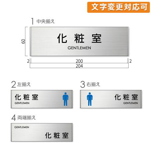 トイレ表示 化粧室プレート 長方形 男性