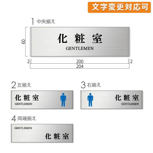 FTS60-kesho-ge-minステンレス化粧室プレート(男性)明朝幅204×高60×厚8mm