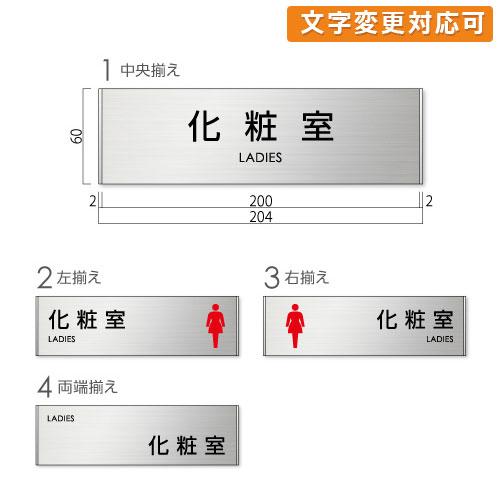 トイレ表示 化粧室プレート 長方形 女性