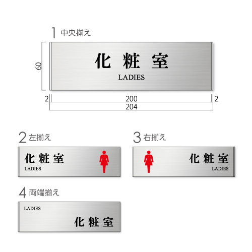 FTS60-kesho-la-minステンレス化粧室プレート(女性)明朝幅204×高60×厚8mm