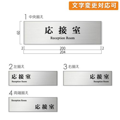 FTS60-ousetsu-minステンレス応接室プレート明朝幅204×高60×厚8mm