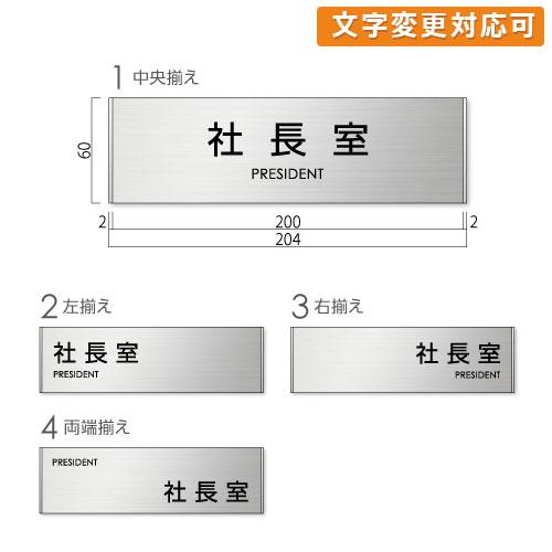 FTS60-shachou-kakステンレス社長室プレート角ゴ幅204×高60×厚8mm