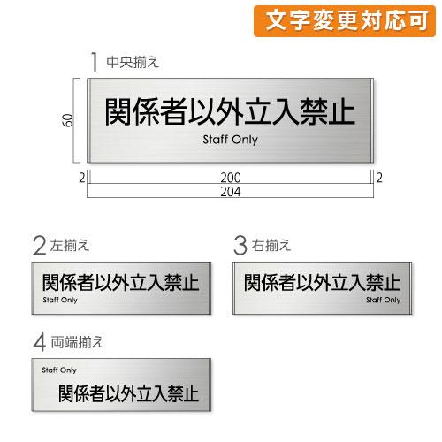 FTS60-tachiiri-kakステンレス関係者以外立入禁止プレート角ゴ幅204×高60×厚8mm