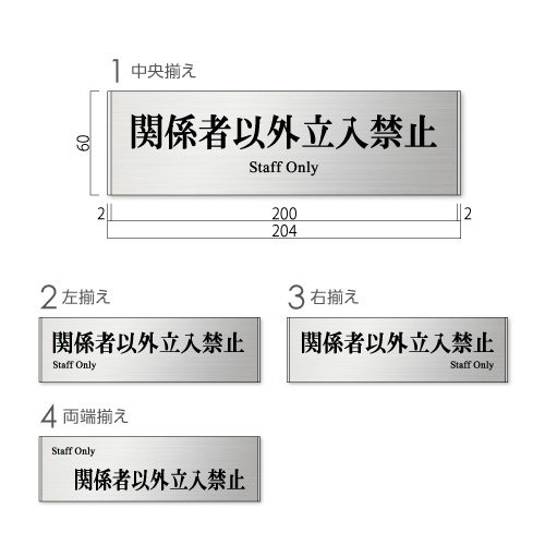 FTS60-tachiiri-minステンレス関係者以外立入禁止プレート明朝幅204×高60×厚8mm