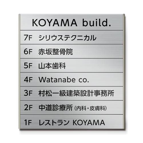 FTS600-8段セパレート案内板ステンレス型表示入幅614×高664×厚15mm