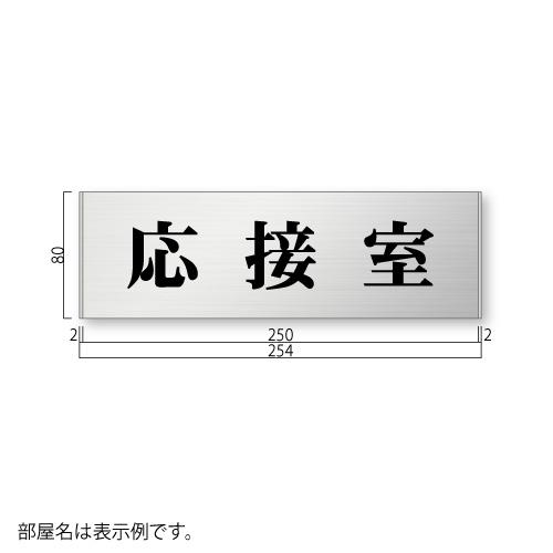FTS81-S ステンレスプレート 正面型 S価格 幅254×高80×厚8mm