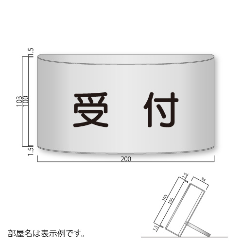FV-100L-SフォーバルカウンターサインS価格幅200×高103mm