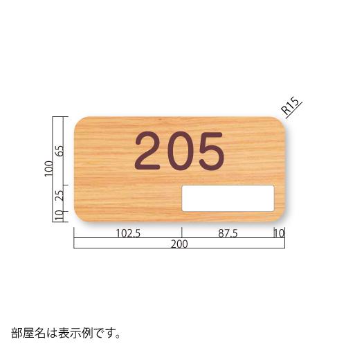 FW-N101-Sタモプレート正面型:ネームプレート付S価格幅200×高100×厚21mm 角R15