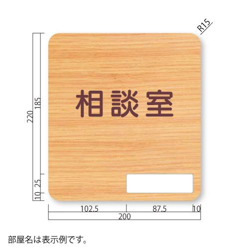 FW-N201-Sタモプレート正面型:ネームプレート付S価格幅200×高220×厚21mm 角R15