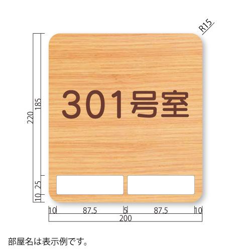FW-N202-Sタモプレート正面型:ネームプレート付S価格幅200×高220×厚21mm 角R15