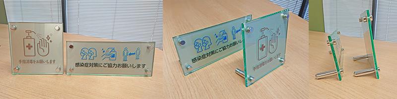 ガラスアクリルカウンターサイン
