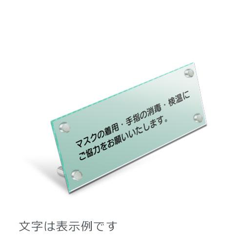 GA1025-L-SガラスアクリルカウンターサインS価格幅250×高100mm