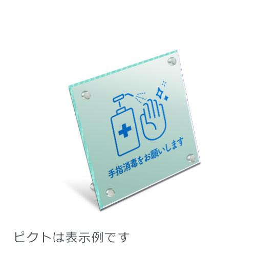 GA150-L-CガラスアクリルカウンターサインC価格幅150×高150mm