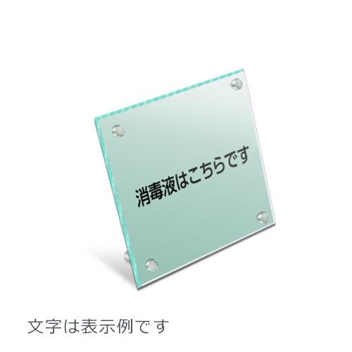 GA150-L-SガラスアクリルカウンターサインS価格幅150×高150mm