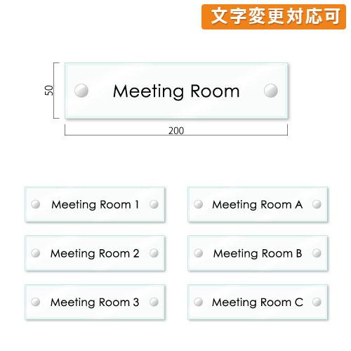 GABR50-meeting-kakガラスアクリル接着取付Meeting Room角ゴ幅200×高50×厚14mm
