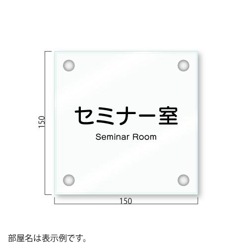 GAR150-Sガラスアクリルプレートビス取付タイプS価格幅150×高150×厚26mm