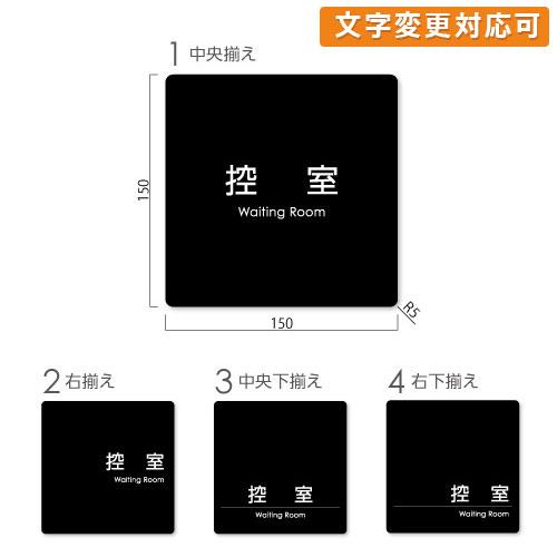 GF150-B-hikae-kak艶消しアクリル黒控室プレート角ゴ幅150×高150×厚6mm