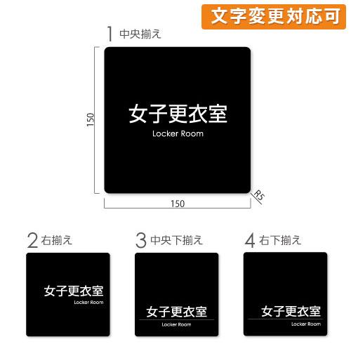 GF150-B-joshikoui-kak艶消しアクリル黒女子更衣室プレート角ゴ幅150×高150×厚6mm