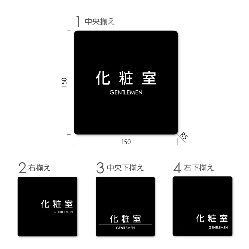 GF150-B-kesho-ge-kak艶消しアクリル黒化粧室プレート(男性)角ゴ幅150×高150×厚6mm