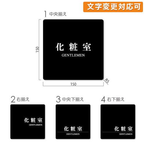GF150-B-kesho-ge-min艶消しアクリル黒化粧室プレート(男性)明朝幅150×高150×厚6mm