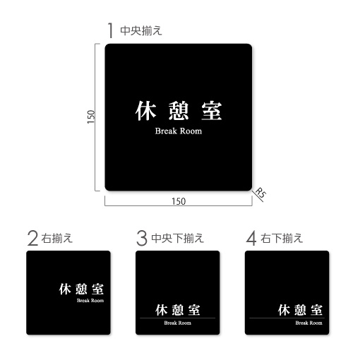 GF150-B-kyukei-min 艶消しアクリル黒 休憩室プレート 明朝 幅150×高150×厚6mm