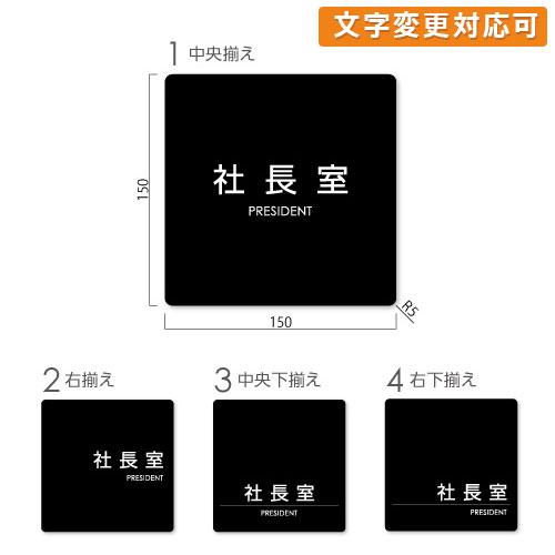 GF150-B-shachou-kak艶消しアクリル黒社長室プレート角ゴ幅150×高150×厚6mm