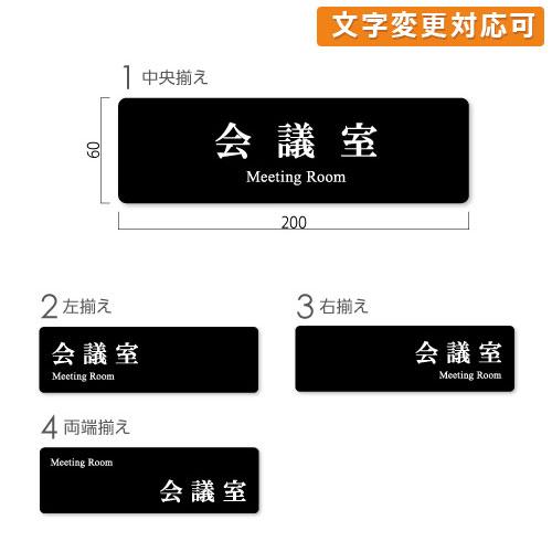 GF60-B-kaigi-min艶消しアクリル黒会議室プレート明朝幅200×高60×厚6mm