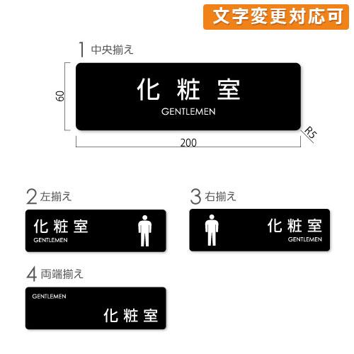 GF60-B-kesho-ge-kak艶消しアクリル黒化粧室プレート(男性)角ゴ幅200×高60×厚6mm