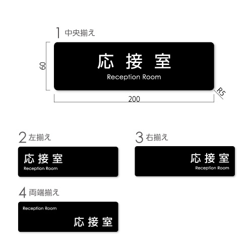 GF60-B-ousetsu-kak艶消しアクリル黒応接室プレート角ゴ幅200×高60×厚6mm