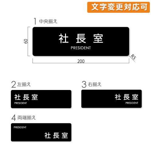 GF60-B-shachou-kak艶消しアクリル黒社長室プレート角ゴ幅200×高60×厚6mm