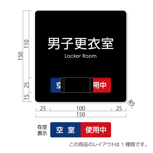 GFM150-B-danshikoui-kak艶消しアクリル黒在空表示付男子更衣室プレート角ゴ幅150×高150×厚9mm