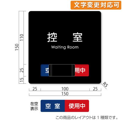 GFM150-B-hikae-kak艶消しアクリル黒在空表示付控室プレート角ゴ幅150×高150×厚9mm