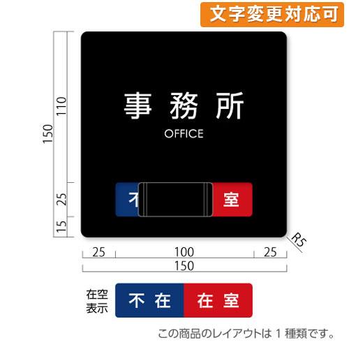 GFM150-B-jimu-kak 艶消しアクリル黒 在空表示付 事務所プレート 角ゴ 幅150×高150×厚9mm
