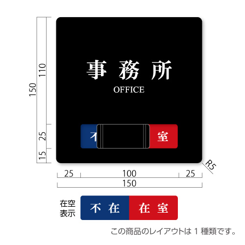 GFM150-B-jimu-min艶消しアクリル黒在空表示付事務所プレート明朝幅150×高150×厚9mm
