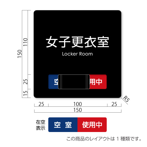 GFM150-B-joshikoui-kak艶消しアクリル黒在空表示付女子更衣室プレート角ゴ幅150×高150×厚9mm
