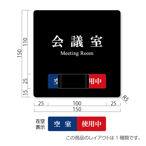 GFM150-B-kaigi-min艶消しアクリル黒在空表示付会議室プレート明朝幅150×高150×厚9mm