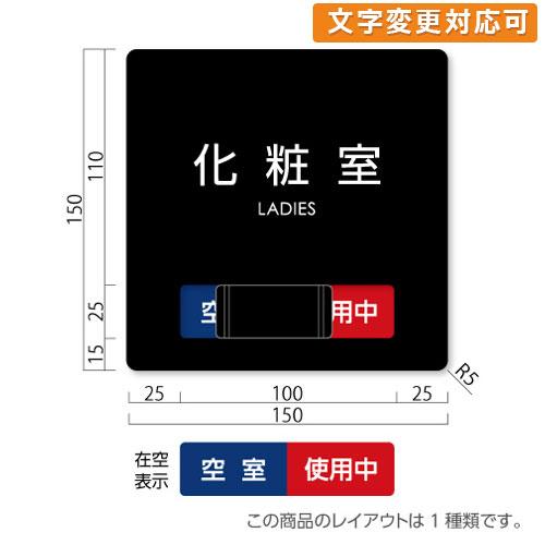GFM150艶消しアクリル黒在空表示付化粧室プレート(女性)角ゴ幅150×高150×厚9mm